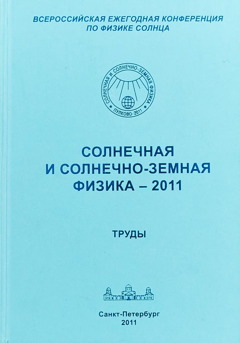 Солнечная и солнечно-земная физика - 2011