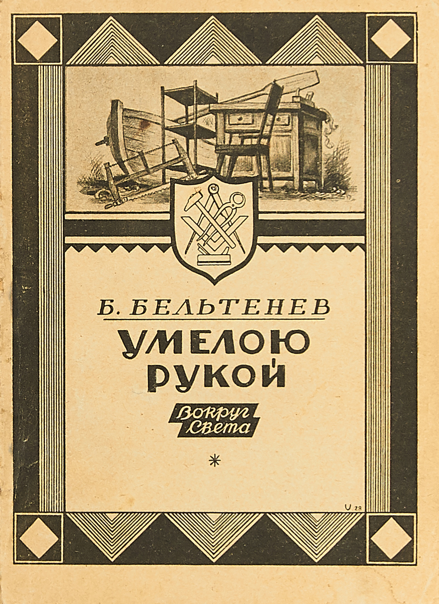 Бельтенев Б. Умелою рукой