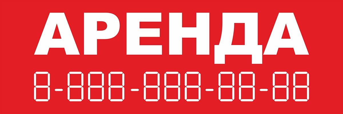 Постер ОранжевыйСлоник информационный АРЕНДА
