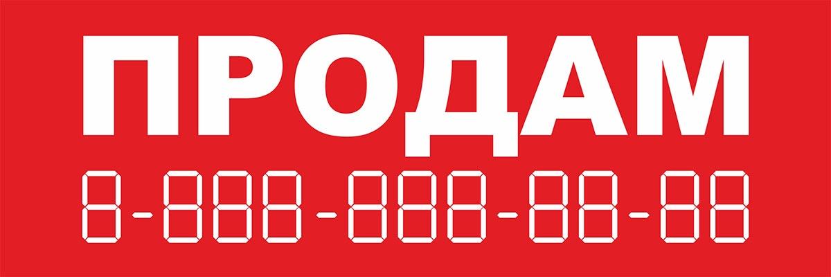 Постер ОранжевыйСлоник информационный ПРОДАМ