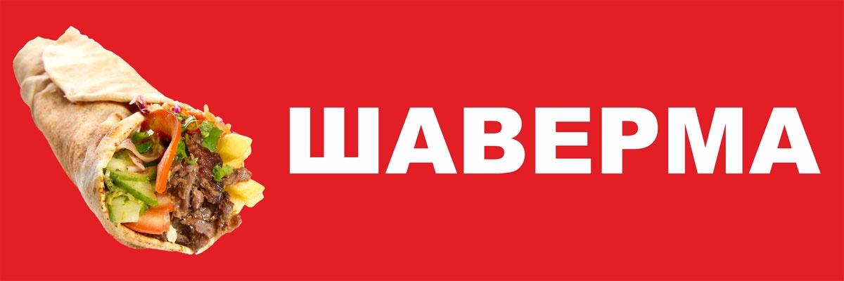 Постер ОранжевыйСлоник информационный ШАВЕРМА 2