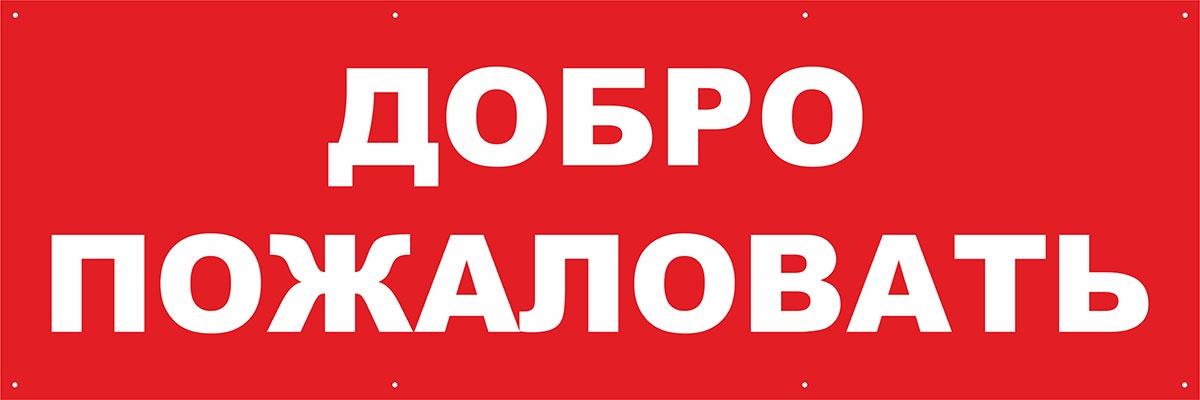 Постер ОранжевыйСлоник информационный Добро пожаловать