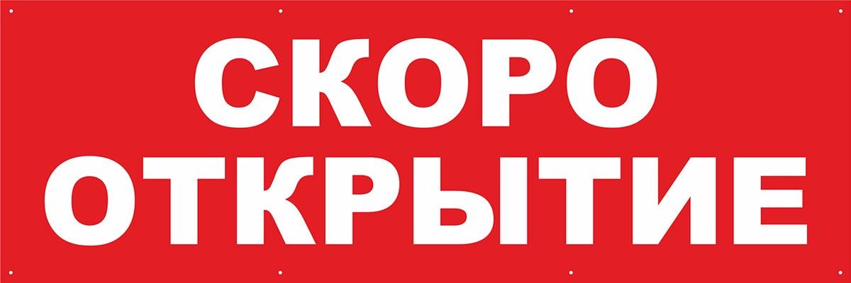 Постер ОранжевыйСлоник информационный Скоро открытие элементы крепежа