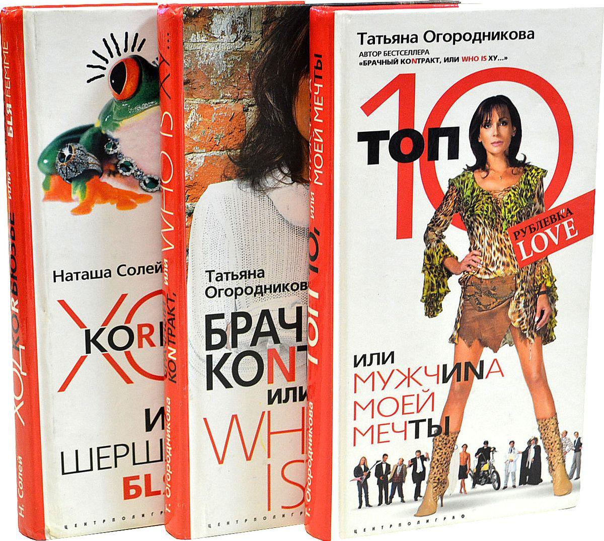 Солей Н.,Огородникова Т. Серия Рублевка Love (комплект из 3 книг) серия main street комплект из 3 книг