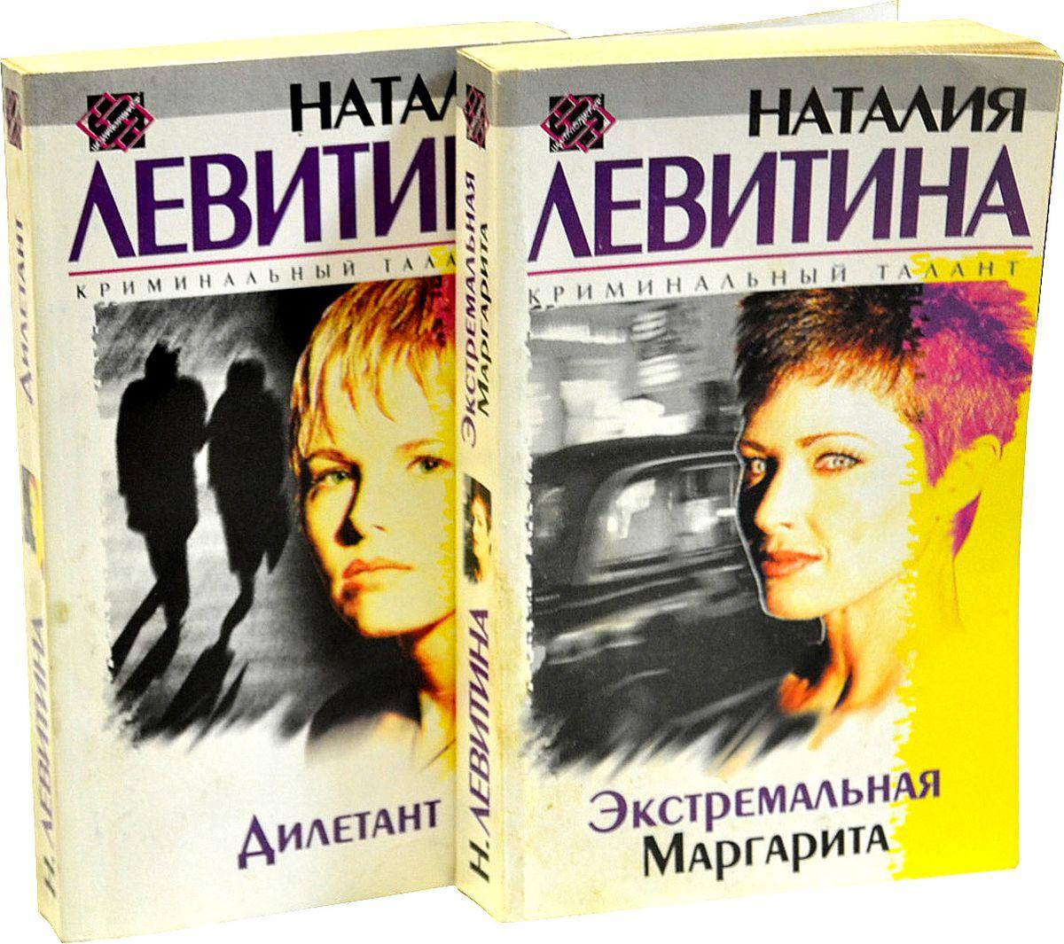 """Левитина Н. Серия """"Наталия Левитина"""" (комплект из 2 книг)"""