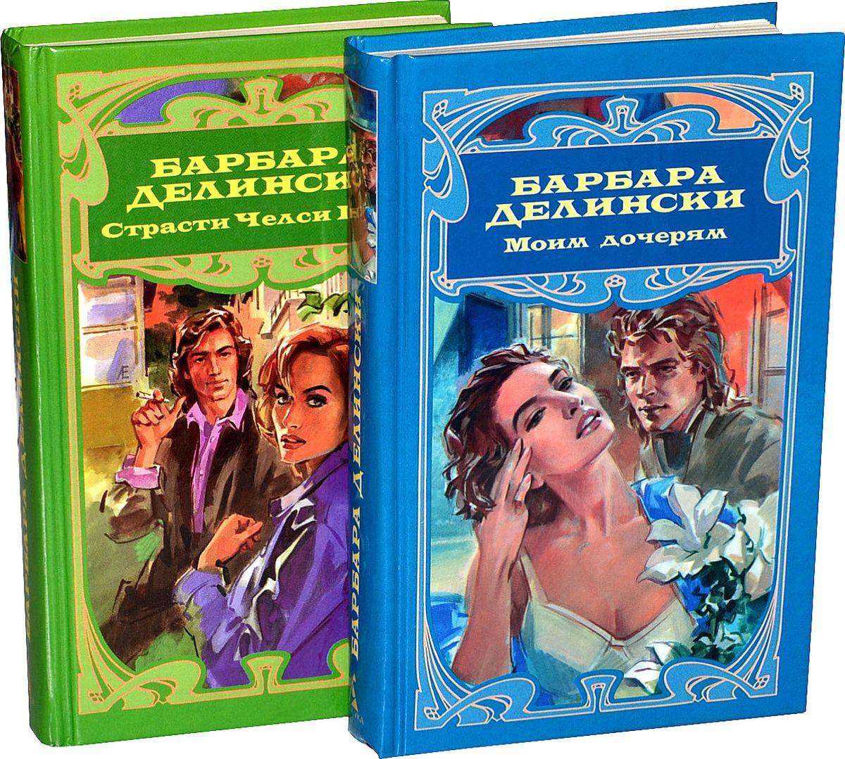 Делински Б. Серия Барбара Делински (комплект из 2 книг) василиада комплект из 2 книг