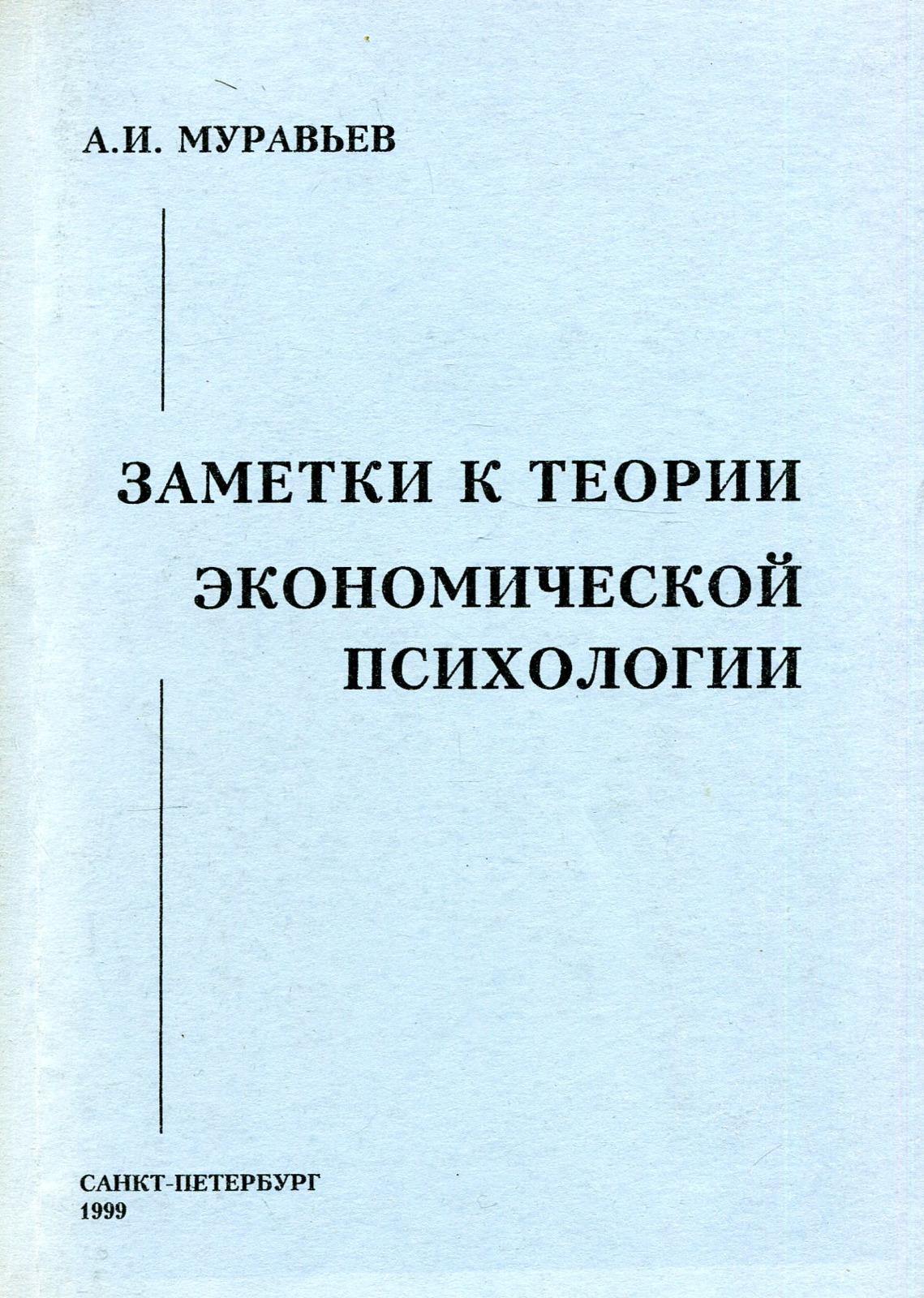 купить А.И. Муравьев Заметки к теории экономической психологии онлайн
