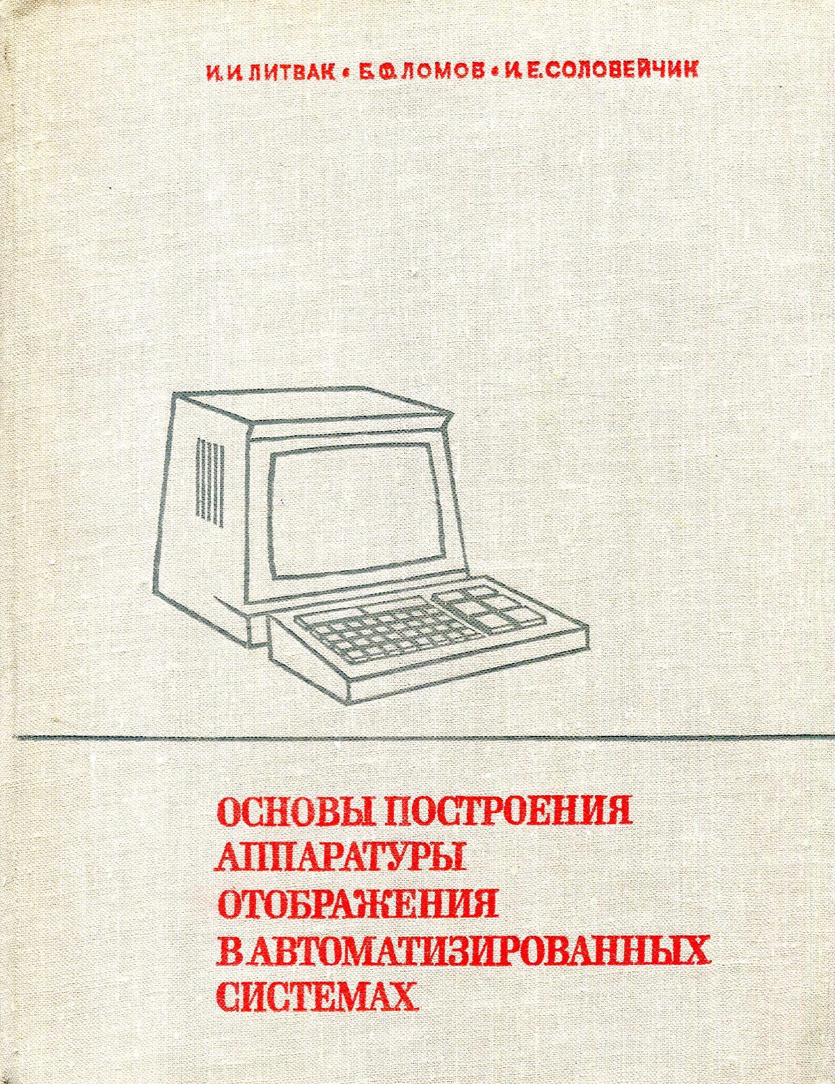 И.И. Литвак, Б.Ф. Ломов, И.Е. Соловейчик Основы построения аппаратуры отображения в автоматизированных системах