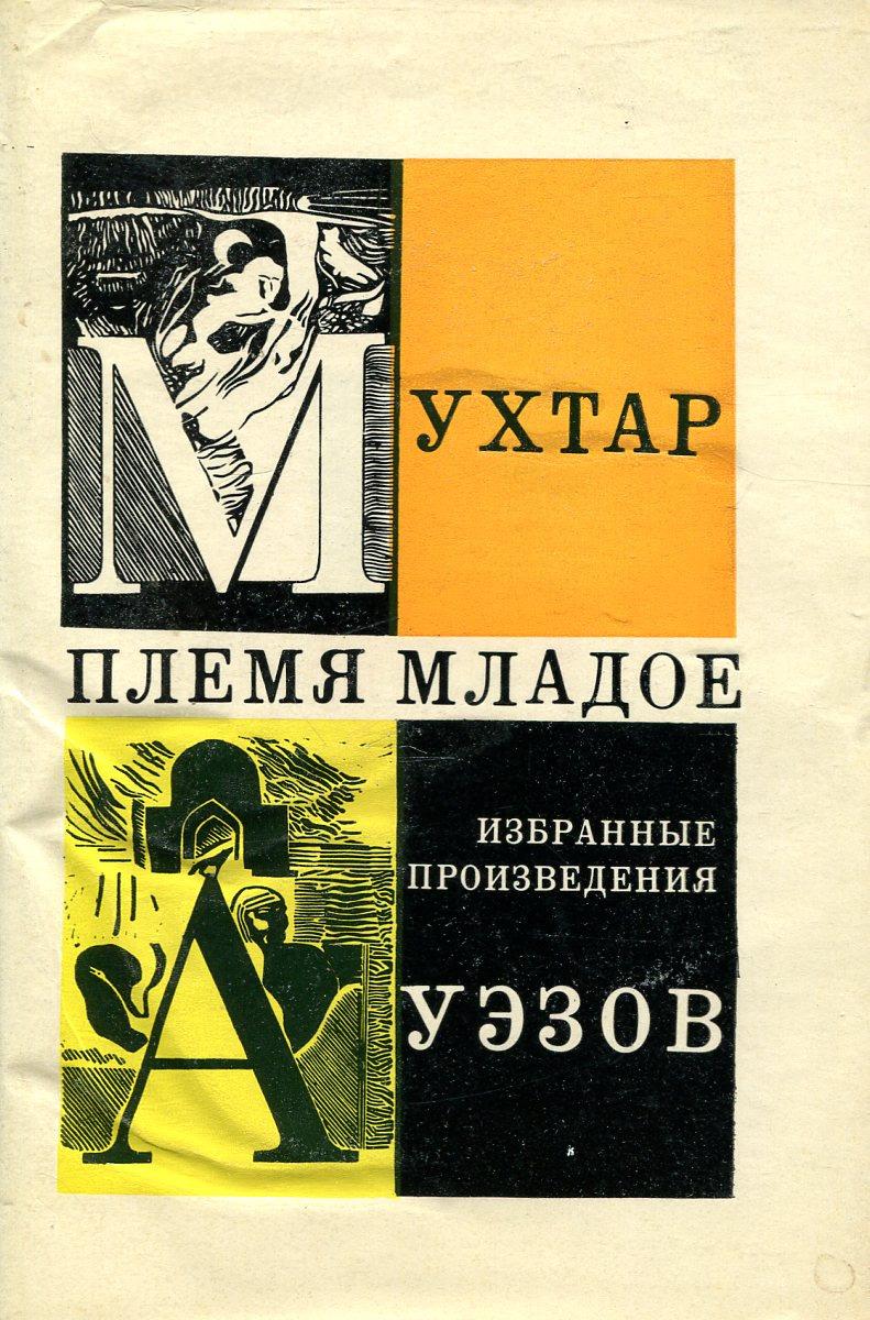 Ауэзов М. Племя младое