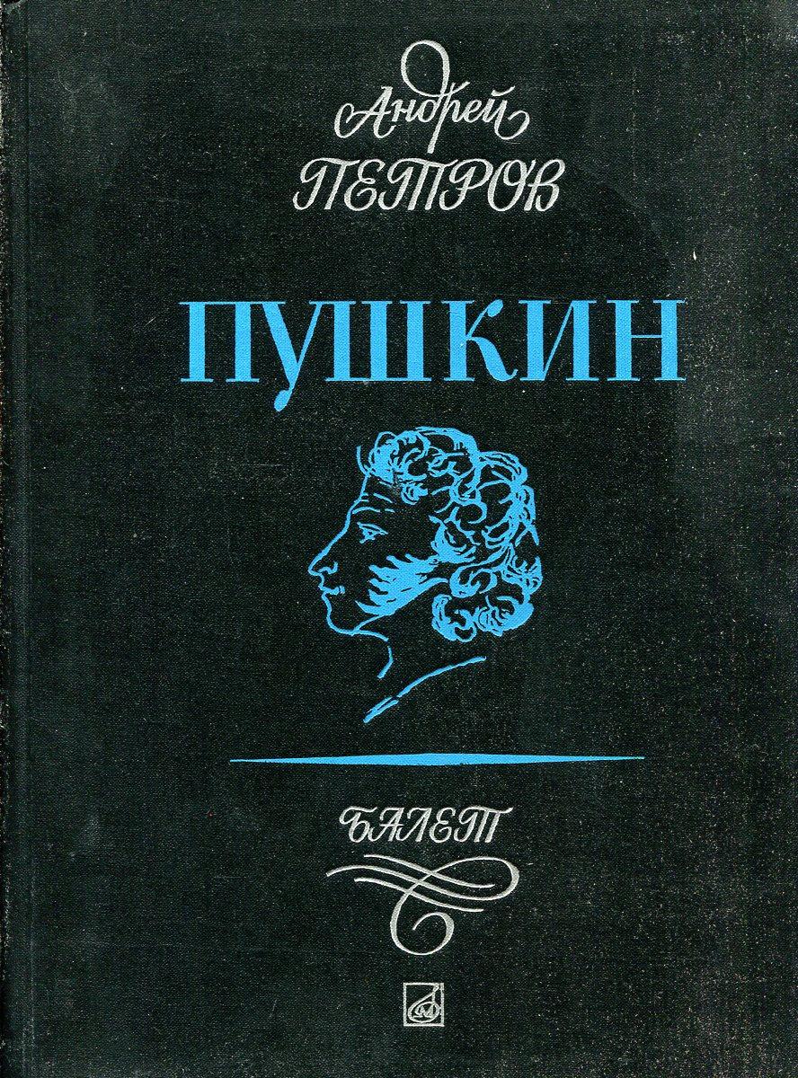 Петров А. Пушкин. Балет цена