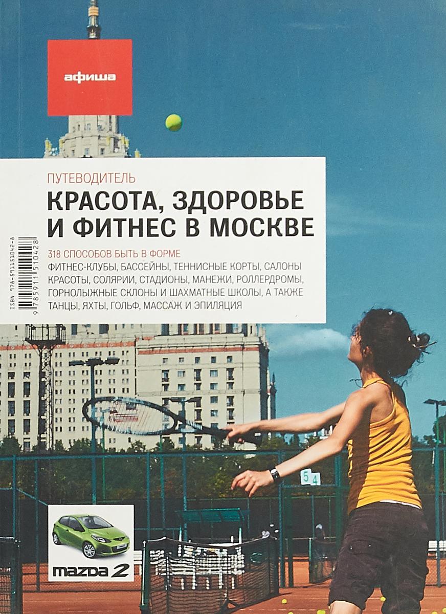Красота, здоровье и фитнес в Москве. Выпуск 7