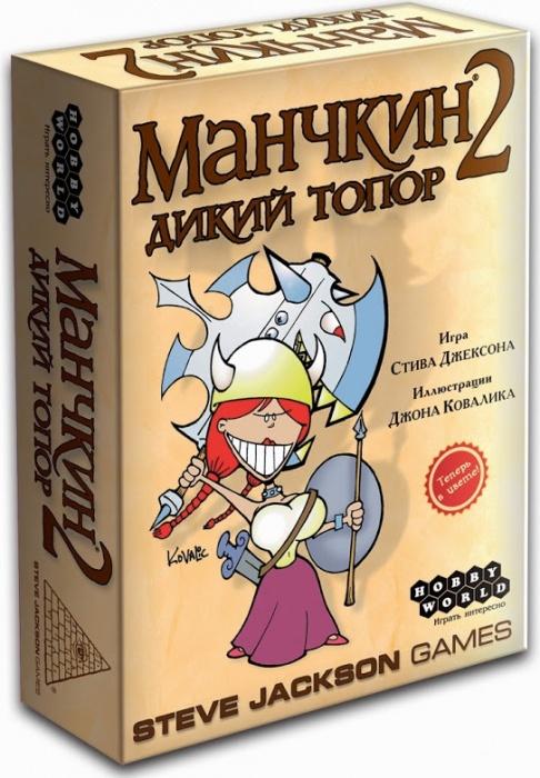 Настольная игра HOBBY WORLD Манчкин 2. Дикий Топор (Munchkin 2: Unnatural Axe), 177 цена 2017