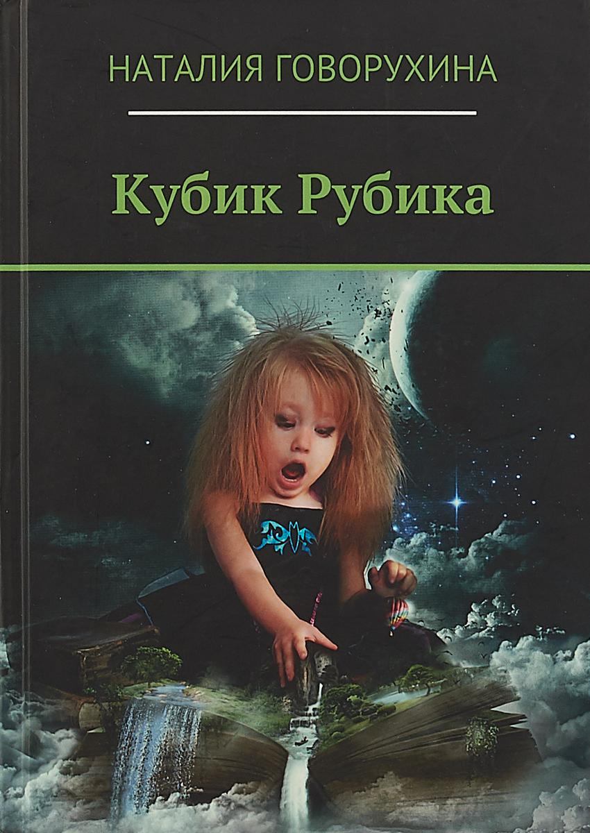 Наталия Говорухина Кубик Рубика