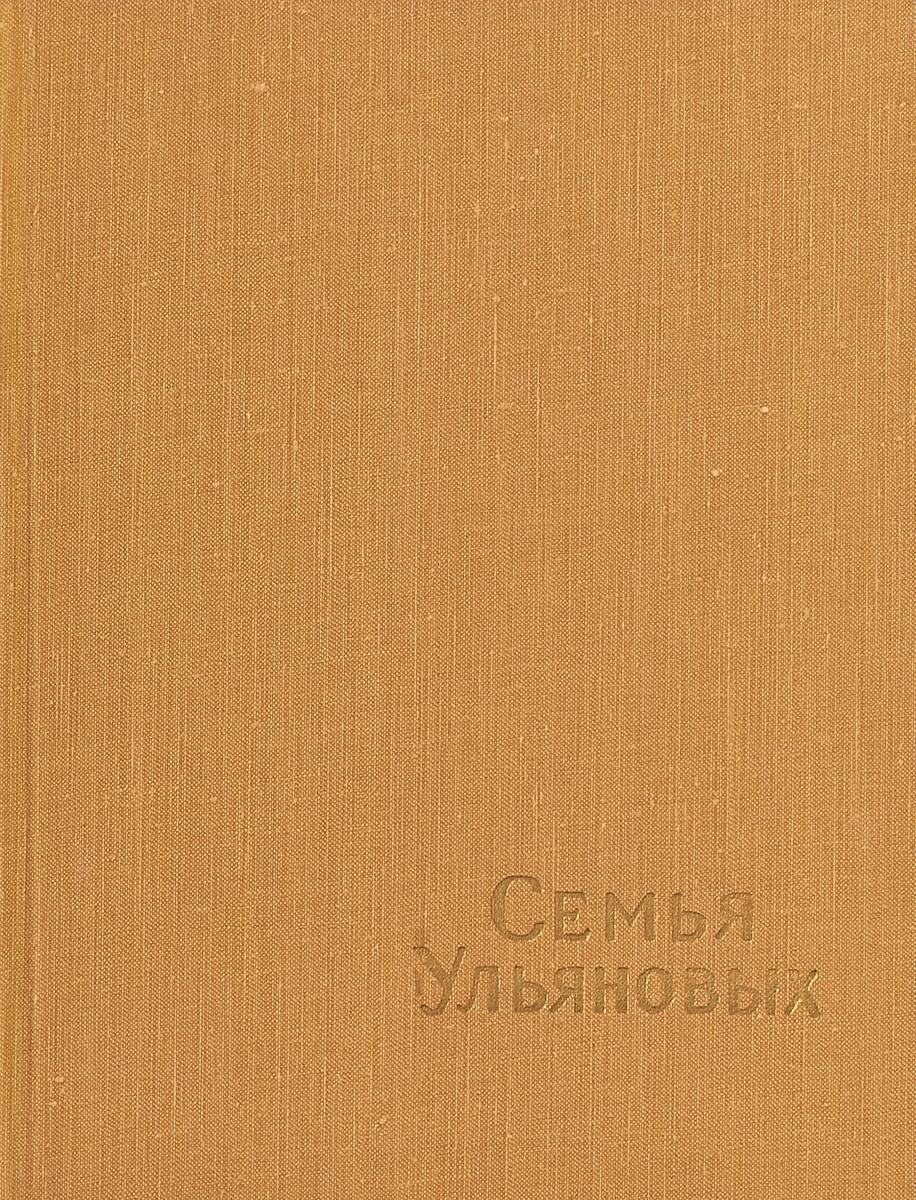 Под.ред. Баранова И.Я. Семья Ульяновых