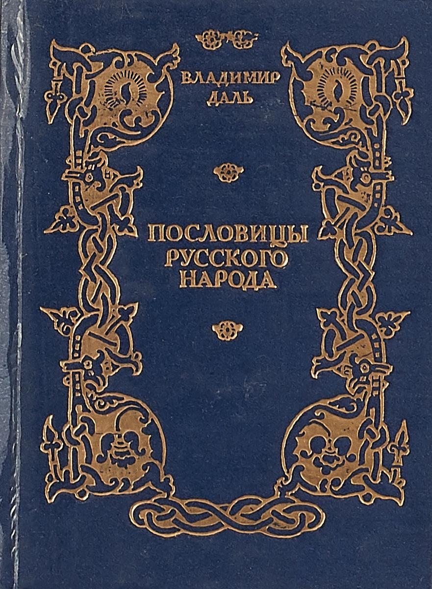 Пословицы русского народа. Сборник В. Даля в 3 томах. Том 3