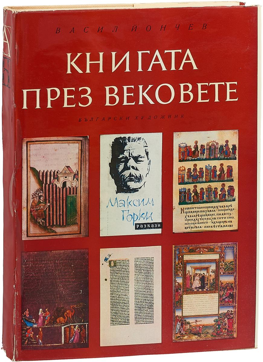 Васил Йончев Книгата през вековете а стекольников васил левский
