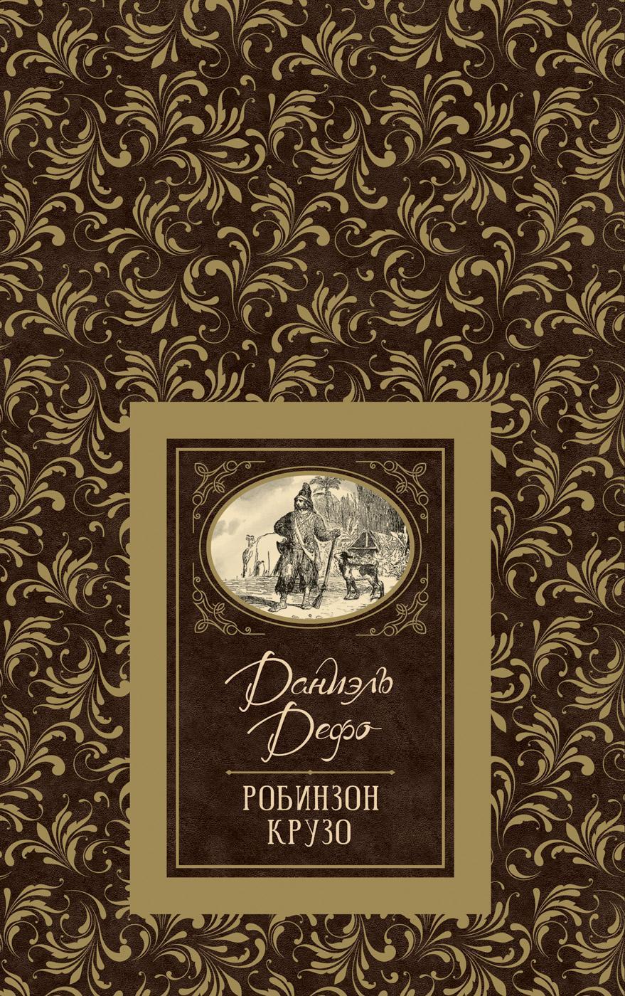 Дефо Д. Робинзон Крузо (Большая детская библиотека)