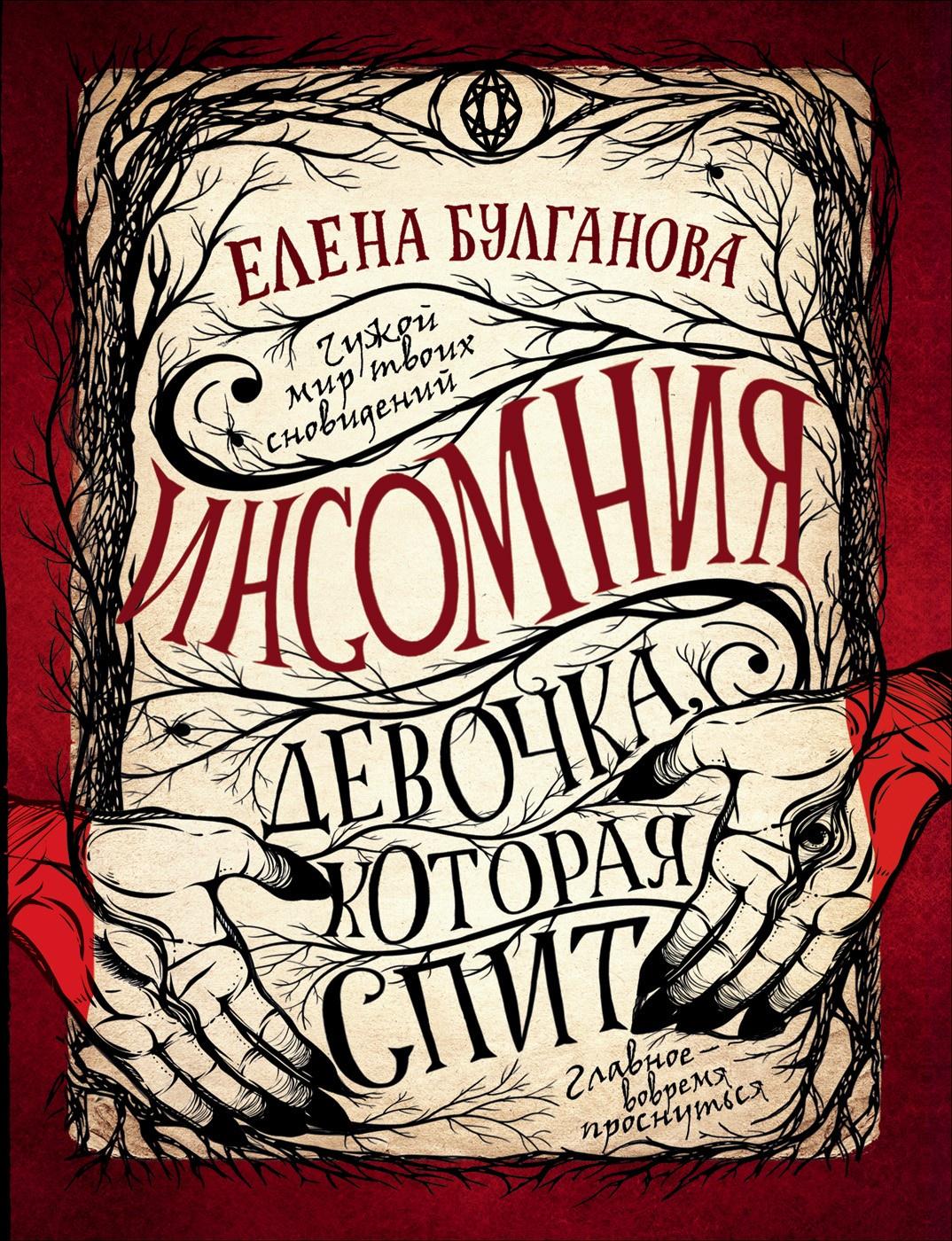 Булганова Е. Инсомния. Девочка, которая спит. Книга 1.