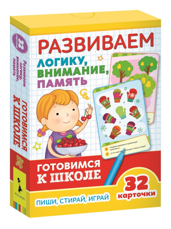 Евдокимова А. В. Развиваем логику, внимание, память (Развивающие карточки. Готовимся к школе 5+) евдокимова а в развиваем логику внимание память развивающие карточки готовимся к школе 5
