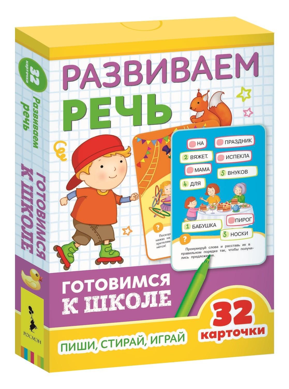 Евдокимова А. В. Развиваем речь (Развивающие карточки. Готовимся к школе 5+) евдокимова а в развиваем логику внимание память развивающие карточки готовимся к школе 5