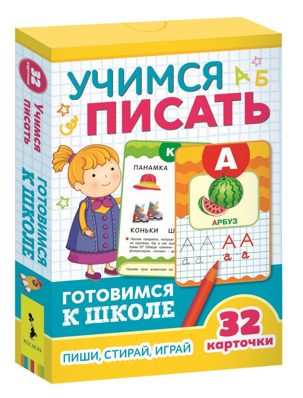 Евдокимова А. В. Учимся писать (Развивающие карточки. Готовимся к школе 5+) евдокимова а в развиваем логику внимание память развивающие карточки готовимся к школе 5