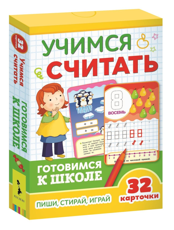 Евдокимова А. В. Учимся считать (Развивающие карточки. Готовимся к школе 5+) евдокимова а в развиваем логику внимание память развивающие карточки готовимся к школе 5