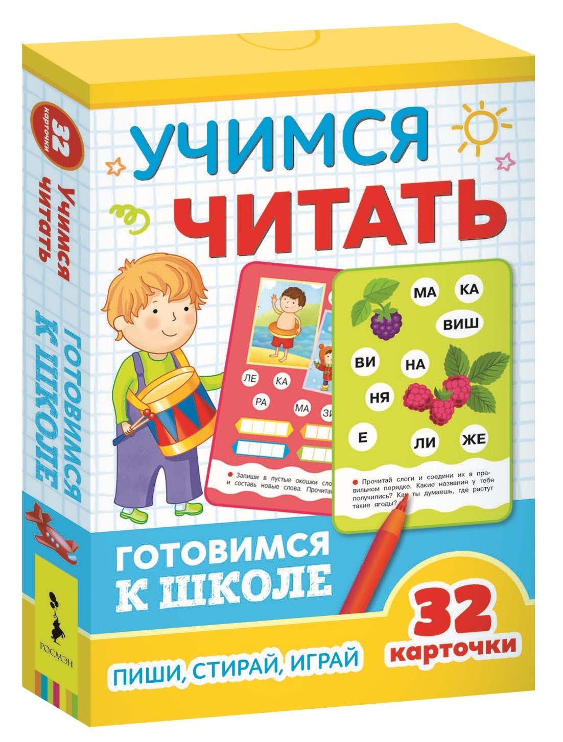 Евдокимова А. В. Учимся читать (Развивающие карточки. Готовимся к школе 5+) евдокимова а в развиваем логику внимание память развивающие карточки готовимся к школе 5