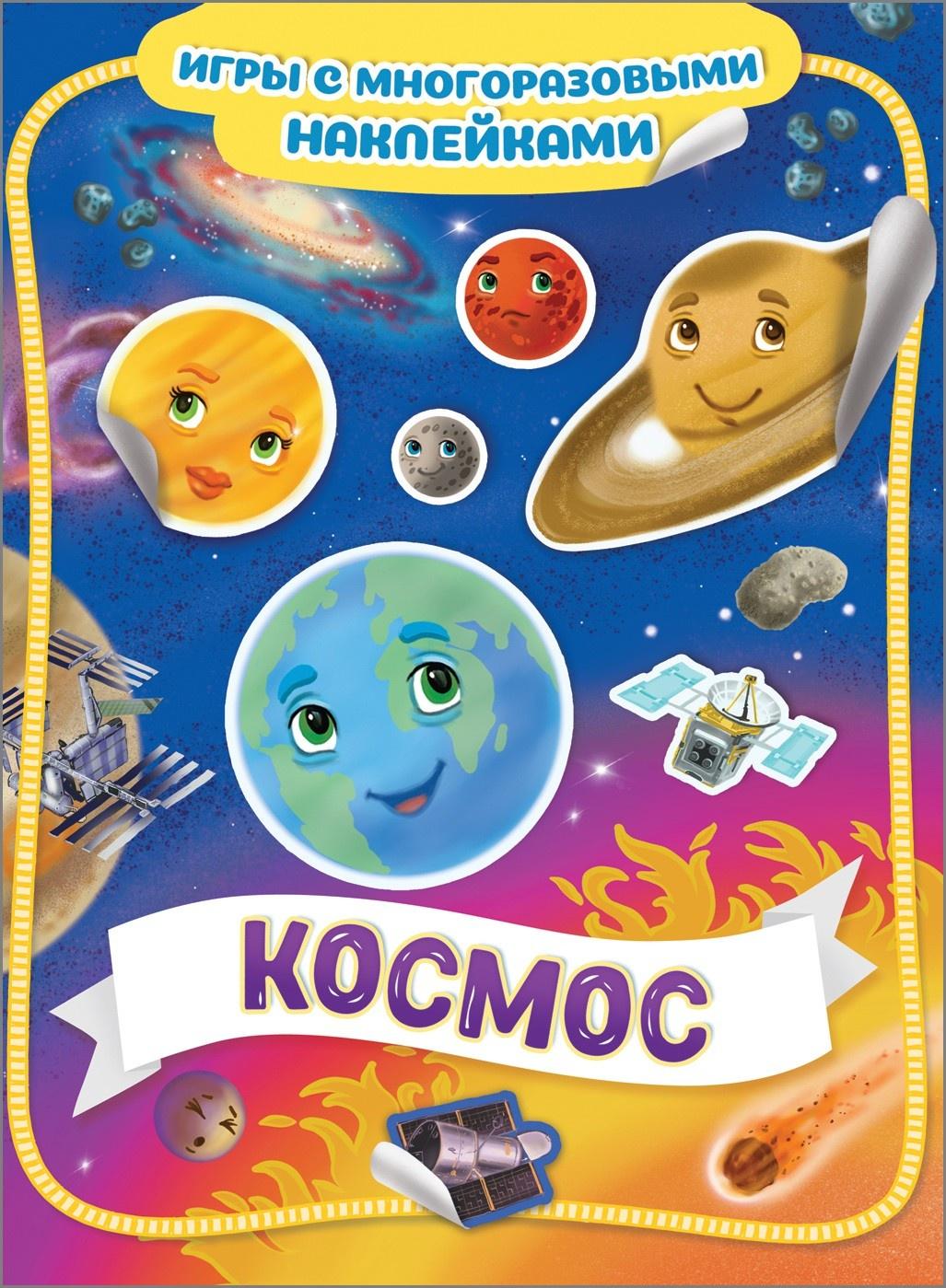 цена Котятова Н. И. Космос. Игры с многоразовыми наклейками онлайн в 2017 году