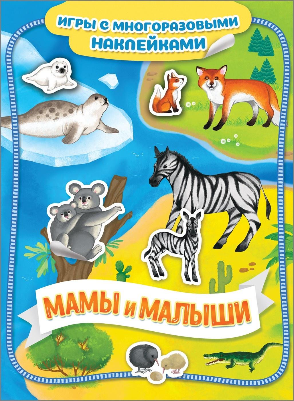 Котятова Н. И. Мамы и малыши. Игры с многоразовыми наклейками и батова как поступают заботливые ребята интерактивная папка с книжкой наклейками и заданиями