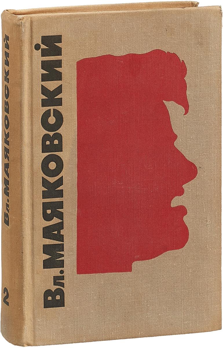 Маяковский В.В. В. В. Маяковский. Сочинения в 3 томах. Том 2. Стихотворения 1926-1930. Стихи детям цена и фото