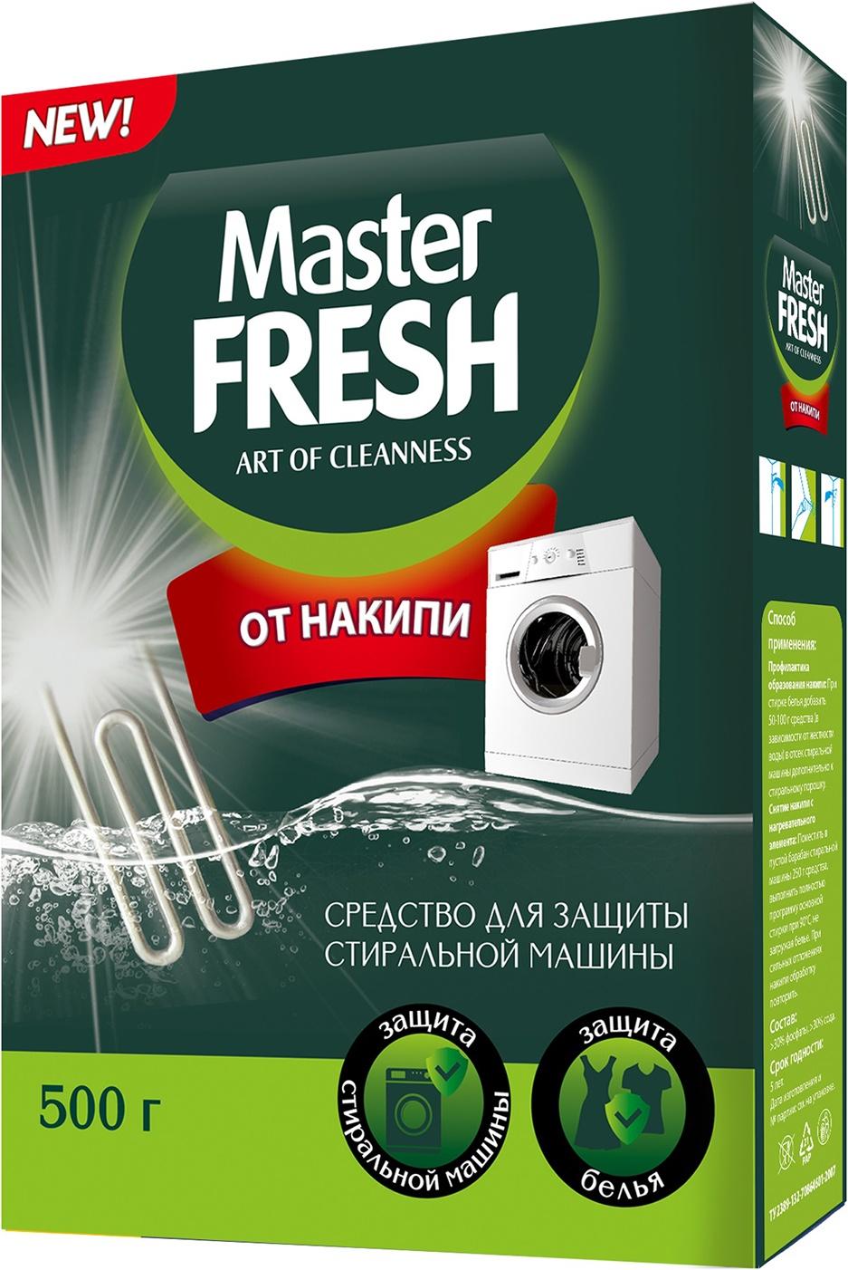 Средство для смягчения воды Master FRESH от накипи, 500 гр