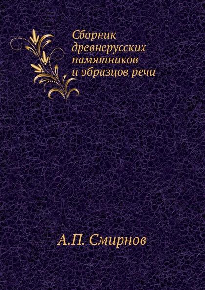 Сборник древнерусских памятников и образцов речи