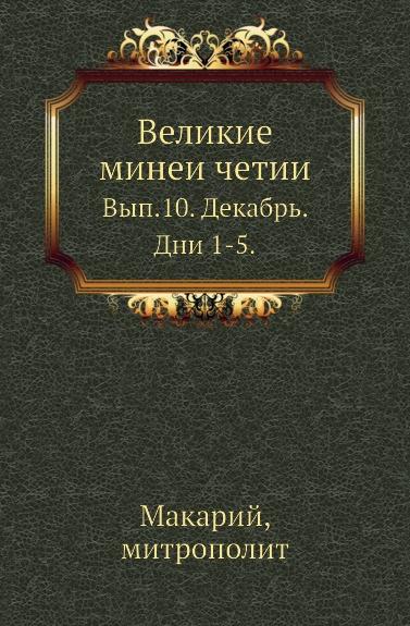 Великие минеи четии. Вып. 10. Декабрь. Дни 1-5.