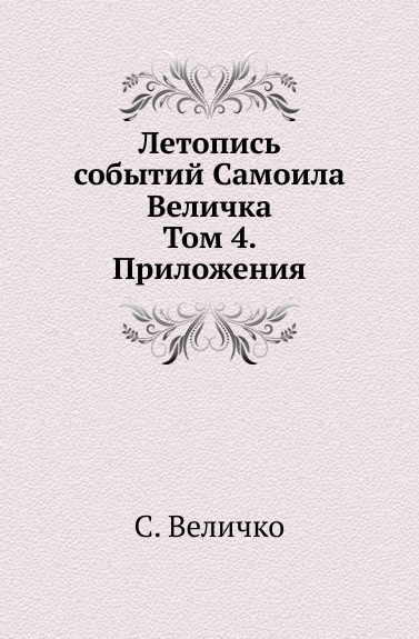 Летопись событий Самоила Величка. Том 4. Приложения