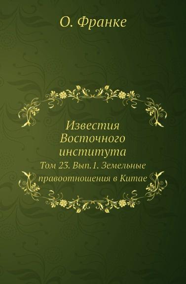 Известия Восточного института. Том 23. Вып. 1. Земельные правоотношения в Китае