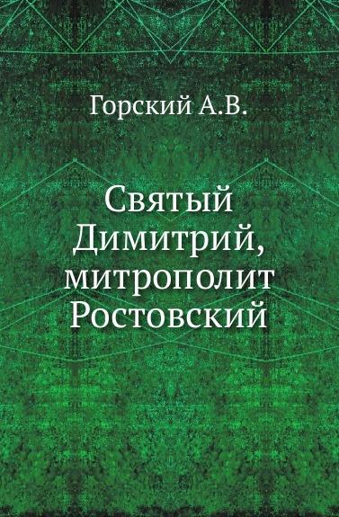 А.В. Горский Святый Димитрий, митрополит Ростовский.