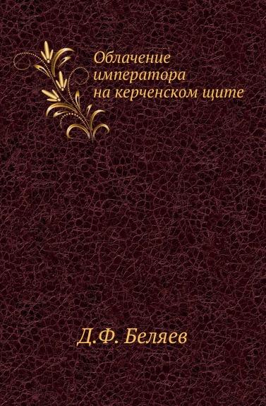 Облачение императора на керченском щите.