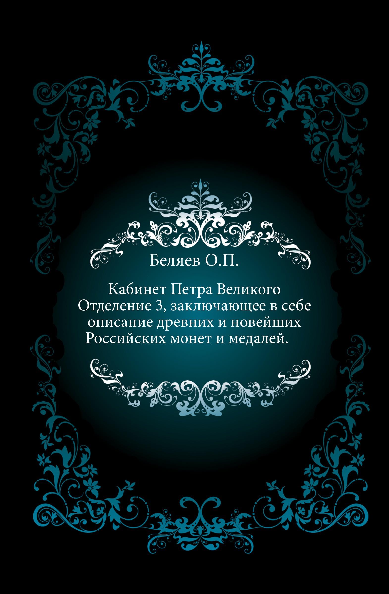 О.П. Беляев Кабинет Петра Великого. Отделение 3.