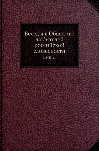 Неизвестный автор Беседы в Обществе любителей российской словесности. Вып. 2.