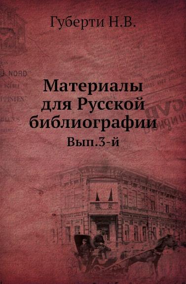 Материалы для Русской библиографии. Вып. 3-й