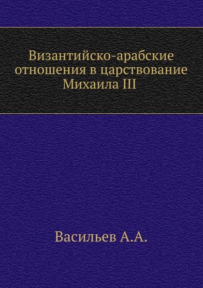 Византийско-арабские отношения в царствование Михаила III.