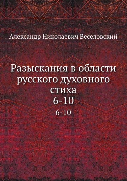 Разыскания в области русского духовного стиха. 6-10