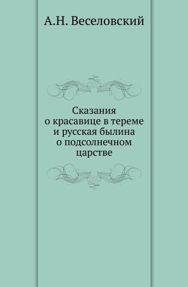 Сказания о красавице в тереме и русская былина о подсолнечном царстве.