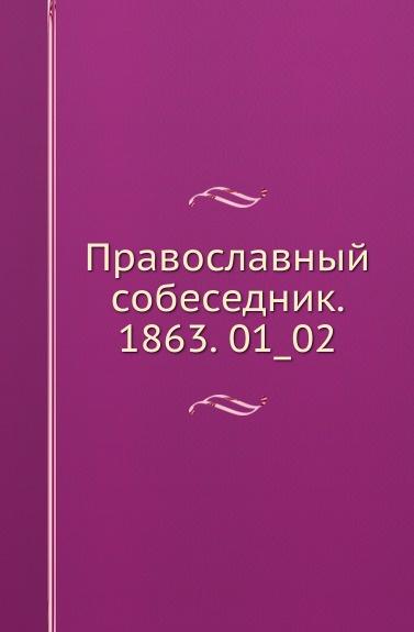 Неизвестный автор Православный собеседник