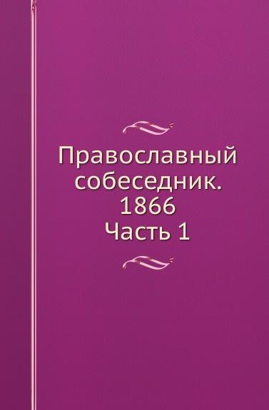 Неизвестный автор Православный собеседник. Часть 1