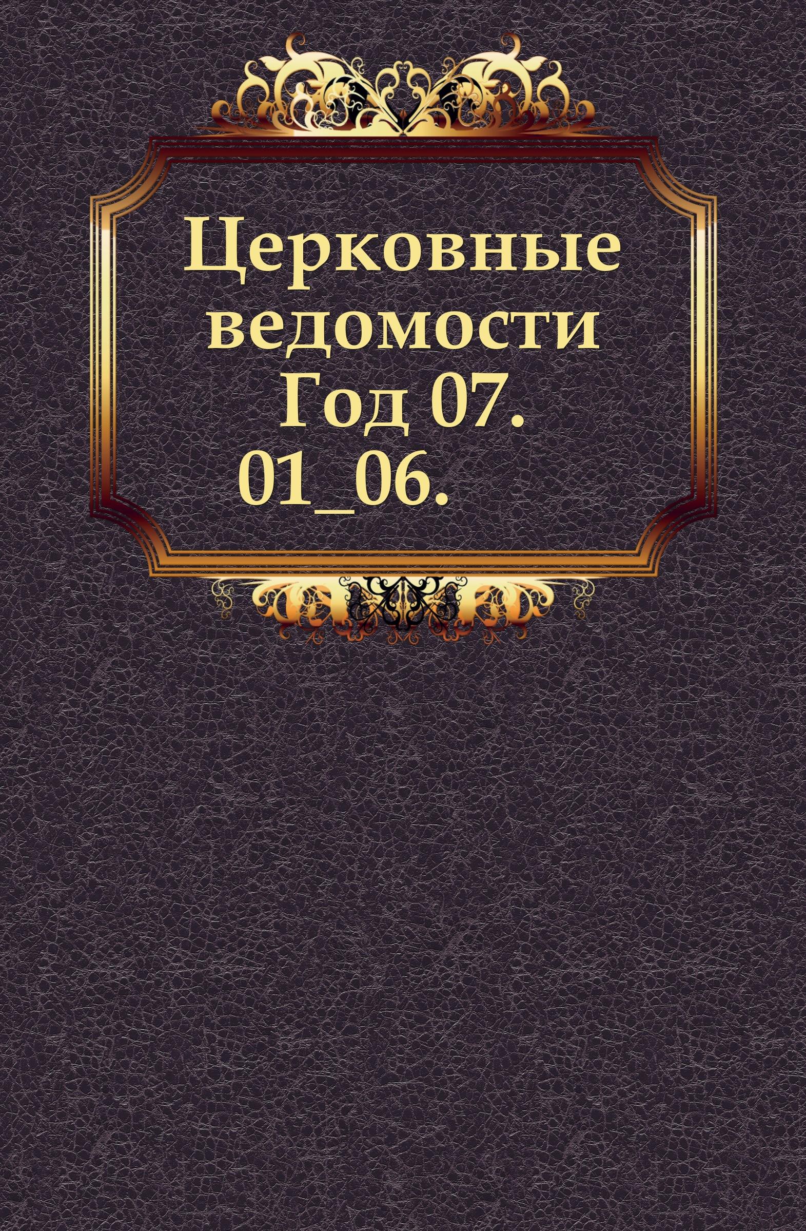 Неизвестный автор Церковные ведомости. Год 07 неизвестный автор церковные ведомости год 17