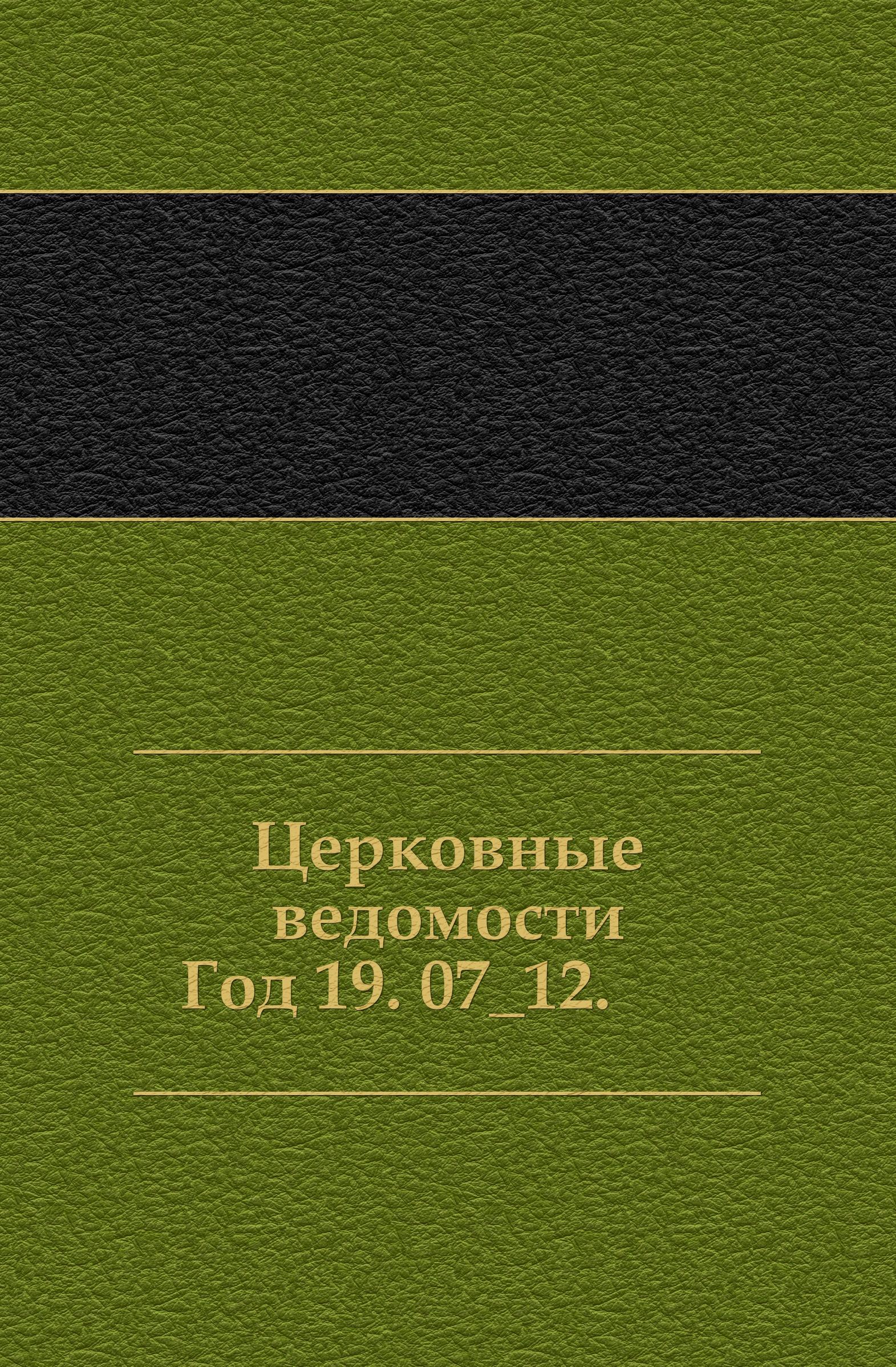 Неизвестный автор Церковные ведомости. Год 19 неизвестный автор церковные ведомости год 17