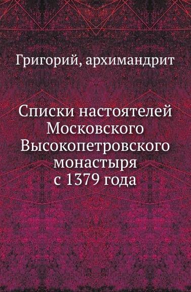 Списки настоятелей Московского Высокопетровского монастыря с 1379 года