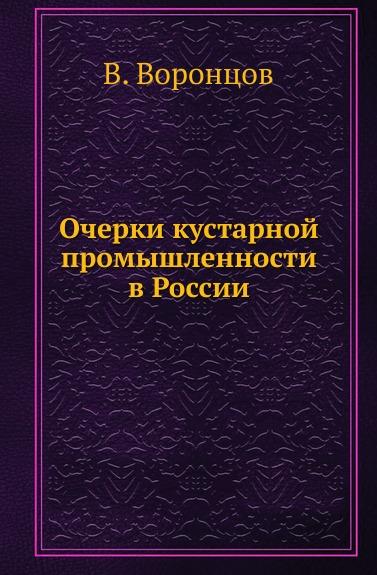 Очерки кустарной промышленности в России.