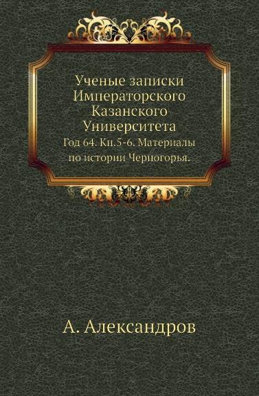 Ученые записки Императорского Казанского Университета. Год 64. Кн. 5-6. Материалы по истории Черногорья.